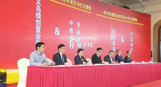 义乌银企对接签约!现场签约39个项目共计467亿元合作项目
